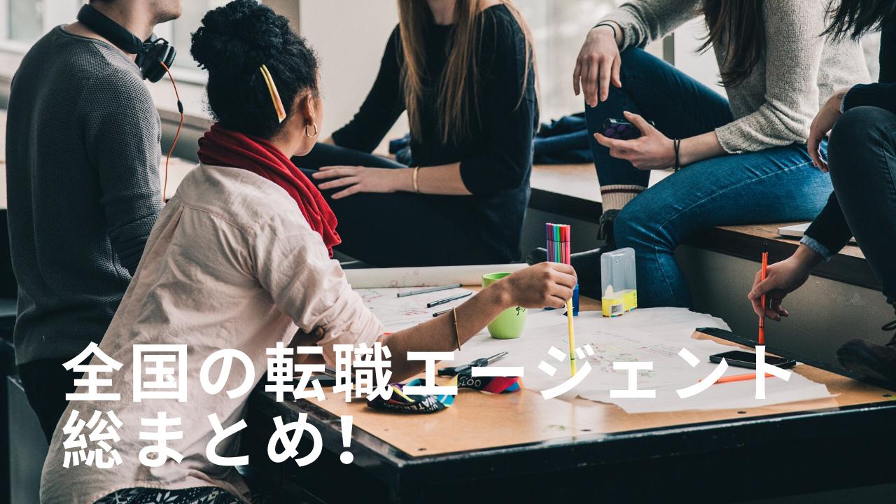 日本全国の転職エージェント総まとめ
